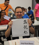 A classe de cal·ligrafia xinesa