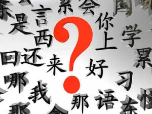 Many chinese characters with a question mark symbolizing the difficulty of learning chinese